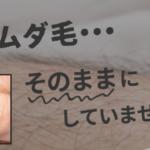 最短5分の除毛クリーム【MENTSURU(メンツル)】でメンズのムダ毛が薄くなる?脱毛との違い!