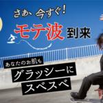 『MENTSURU(メンツル)』の口コミ・評判まとめ【おすすめメンズ除毛クリーム】
