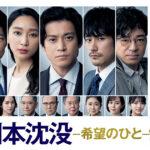 【日本沈没―希望のひと―】主題歌は菅田将暉『ラストシーン』の歌詞・ドラマあらすじ